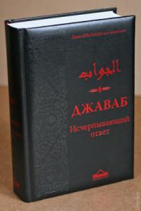 Джаваб